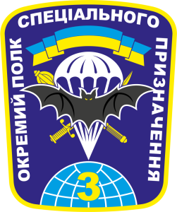 3-й_окремий_полк_спеціального_призначення.svg