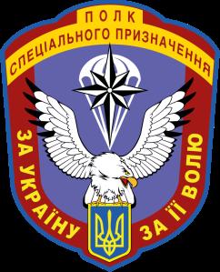8-й_окремий_полк_спеціального_призначення.svg